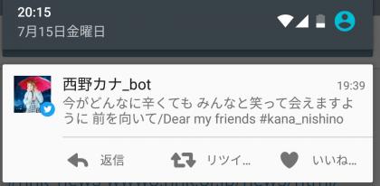 Screenshot_20160715-201519